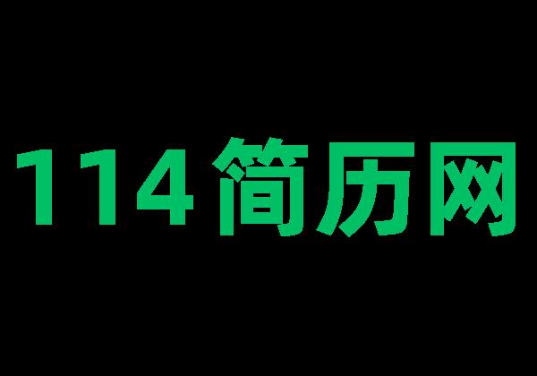 114简历模板下载网