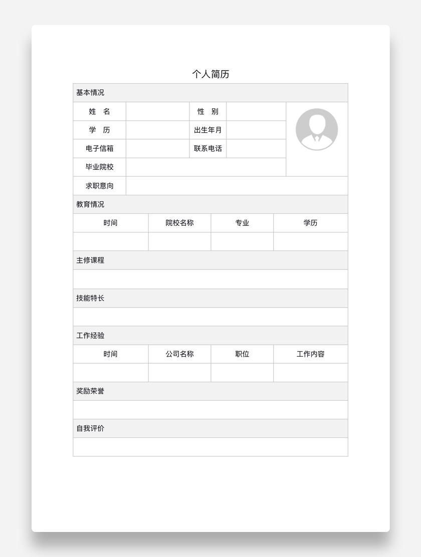 灰色框标准个人表格简历word空白模板