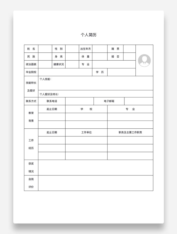 黑线框标准个人表格简历word空白模板