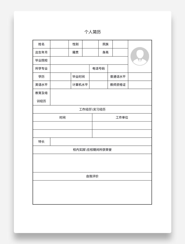 黑实线标准个人表格简历空白模板