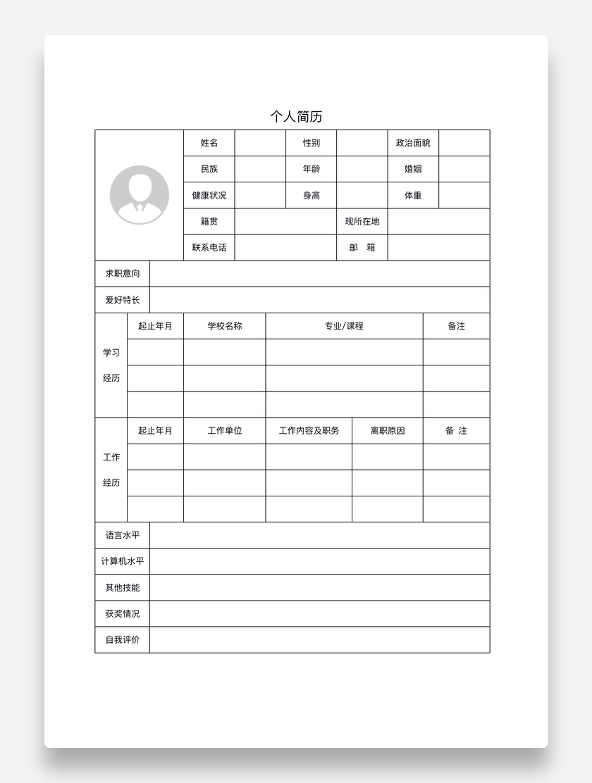 专业标准个人表格简历word空白模板
