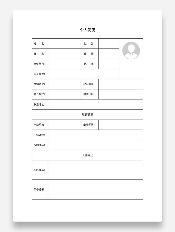 简约标准个人表格简历word空白模板