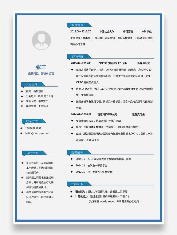 蓝色框标准新媒体运营个人求职简历模板word简历