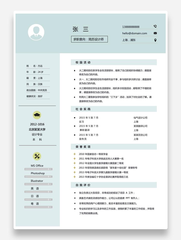 清新标准设计师个人求职简历模板word简历