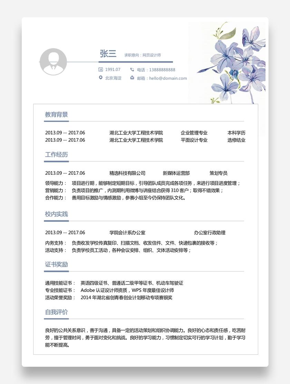 创意个性网页设计师个人求职简历模板word简历