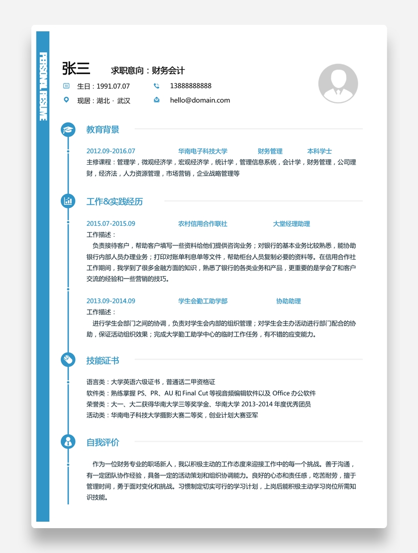 蓝色标准财务会计个人求职简历模板word简历