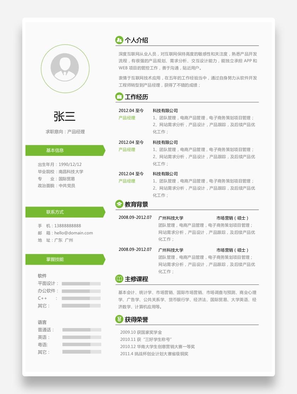 绿色标准产品经理个人求职简历模板word简历