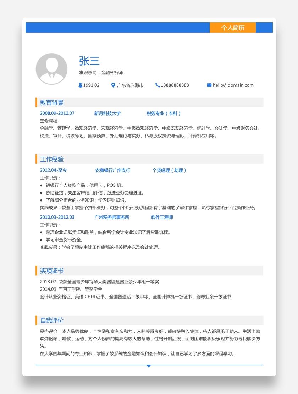 蓝黄简约金融分析师个人求职简历模板word简历