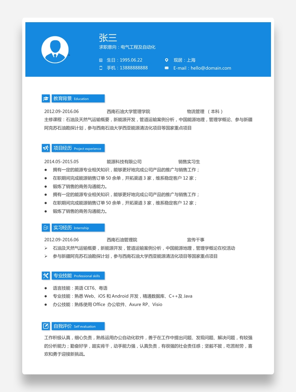 蓝色标准电气工程及自动化个人求职简历模板word简历
