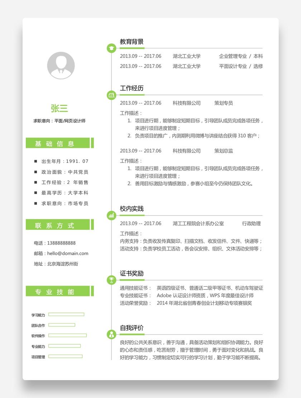 绿色简约平面网页设计师个人求职简历模板word简历