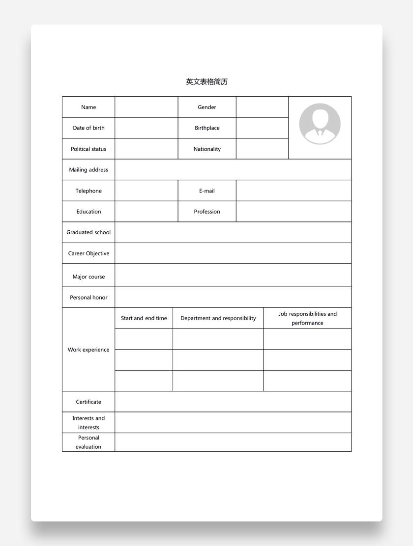 黑线框简约个人空白英文表格简历模板