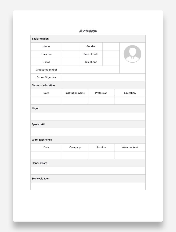 灰色框标准个人空白英文表格简历word模板