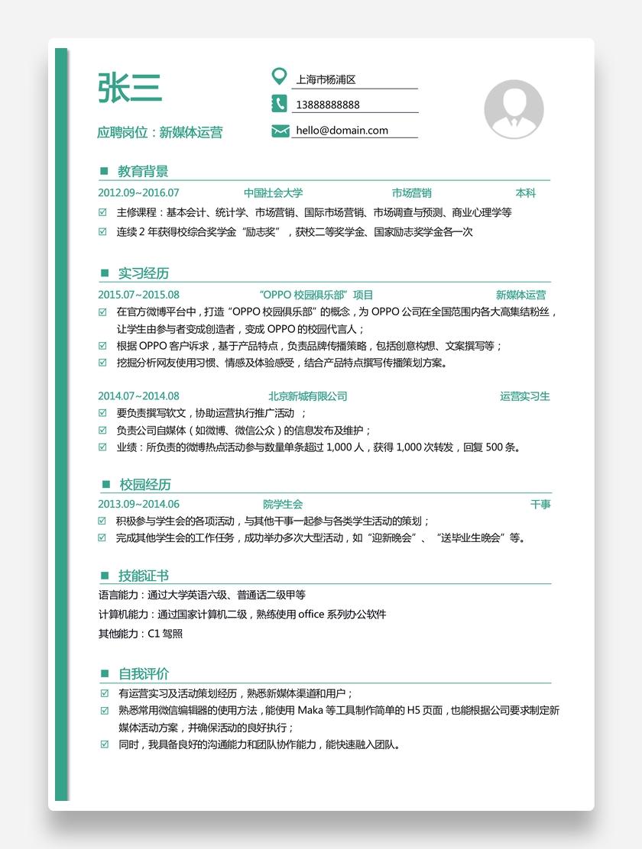 绿色清新新媒体运营个人求职简历模板word简历