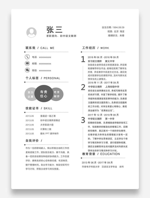 灰白商务初中语文教师个人求职简历模板word简历
