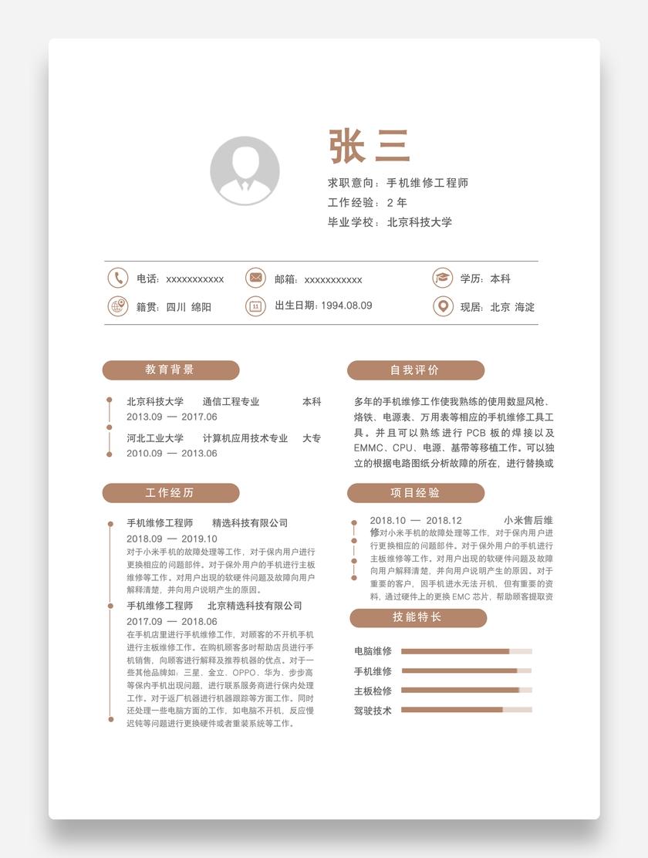 素雅创意手机维修工程师个人求职简历模板word简历